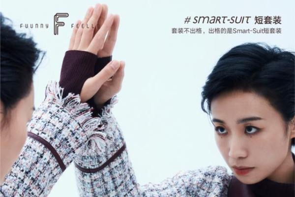 SMART SUIT——姜思达、思文、小鹿为啥都选择了它?