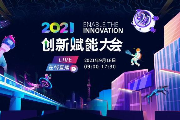 9月16日,2021智慧芽创新赋能大会即将举办