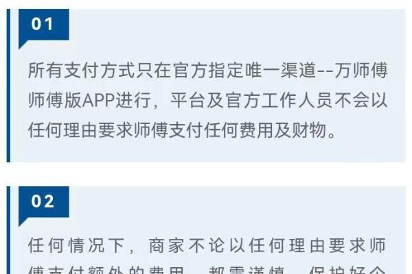 万师傅首创「师傅安全日」 积极参与全民反诈热潮