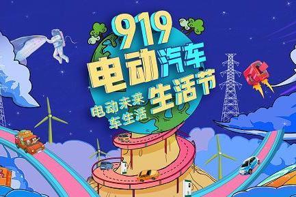 """智慧车生活 共享时尚绿色——""""第二届919电动汽车生活节""""即将启动"""