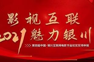 2021年第四届中国·银川互联网电影节作品征集公告