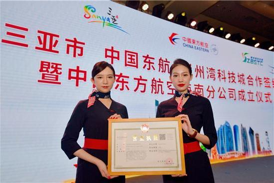 中国东航海南分公司成立 落户三亚全方位服务自贸港建设