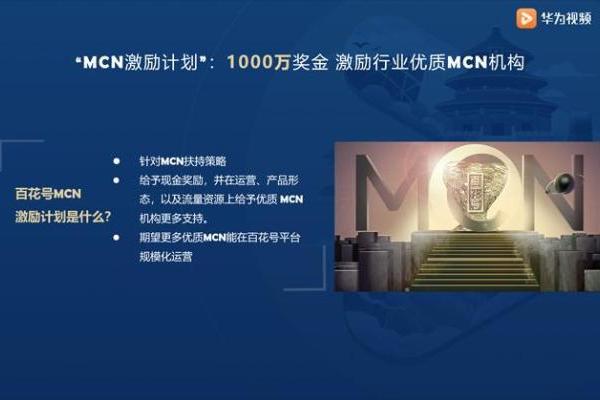 聚合优质伙伴,共建内容生态:华为视频百花号MCN城市计划北京站开幕