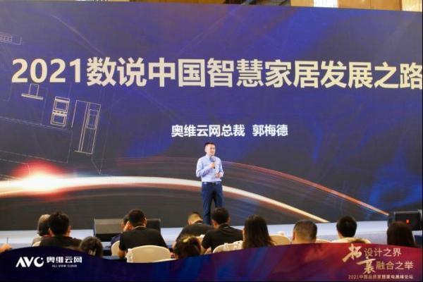 """""""拓""""设计之界,""""襄""""融合之举——2021中国品质家居家电高峰论坛"""