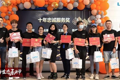 乐视919生态乐迷节火热开幕 万元红包实力宠员工