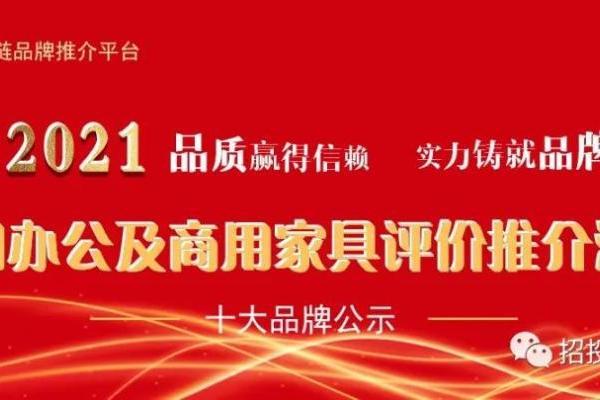 2021中国商用家具品牌综合实力榜发布
