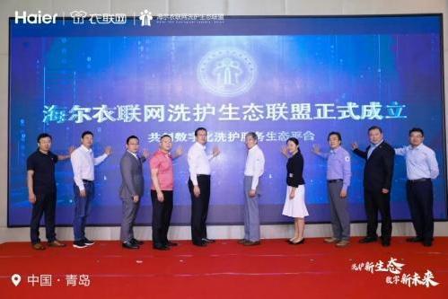 重磅!洗衣先生参加2021中国服装大会,紧跟工业互联网发展新方向