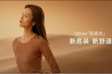 UbrasX天猫超级品牌日,携手刘雯演绎新舒适关系
