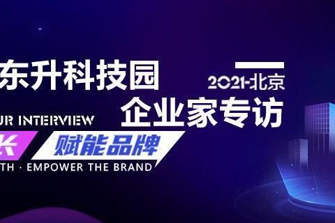 企业家专访 | 第36期·苍穹数码:做立足于中国的世界级空间信息技术平台企业
