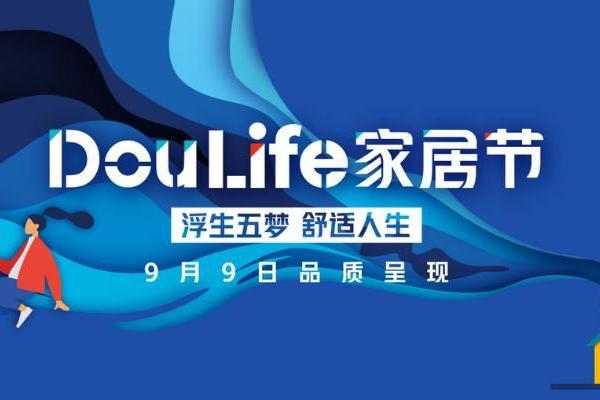 「DouLife家居节」9.9正式上线,万千家居生活好物优惠享不停