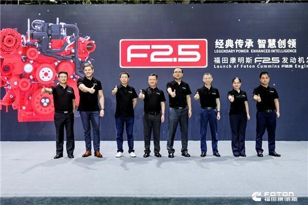 智慧传承 精准匹配 福田康明斯F2.5动力助推城市物流高端轻卡再升级