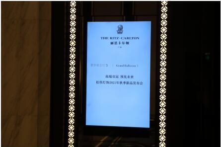 高端双冠,预见未来——松伟高端灯饰2021秋季新品发布会热烈召开