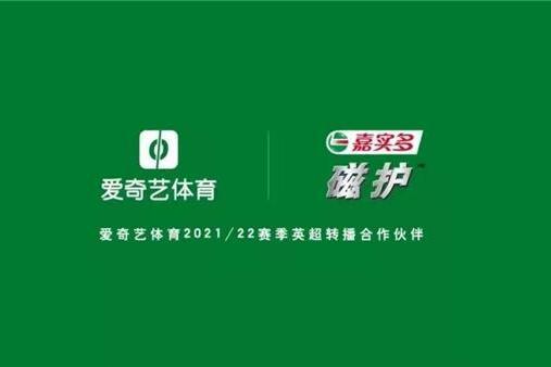 嘉实多磁护正式成为爱奇艺体育2021/22赛季英超转播合作伙伴