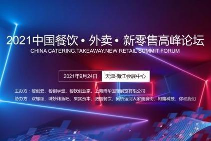 《2021中国餐饮∙外卖∙新零售高峰论坛》天津,9月24日揭开餐饮未来七大趋势