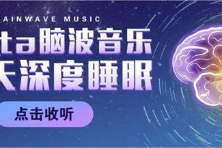 酷狗推出治愈纯音乐专辑《14天Delta脑波音乐》,用音乐传递治愈能量