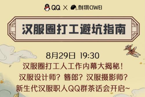 """秋招季""""非典型就業圖鑒"""":這屆年輕人在QQ漢服圈子里把興趣發展成職業"""