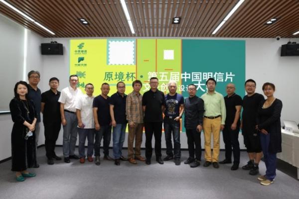 原境杯·第五屆中國明信片文化創意設計大賽初賽在京舉行