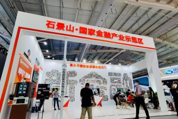 2021服贸会盛大开启 石景山区首钢园会场8大专题展迎候全球来客