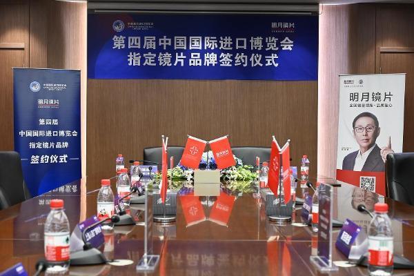 明月镜片:全力支持与保障第四届中国国际进口博览会顺利举办