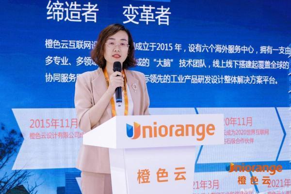助力工业企业提速数字化 橙色云为实体经济发展打通智慧路