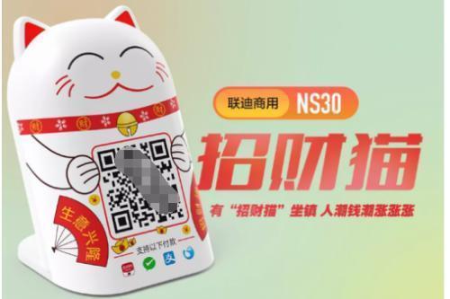 """联迪商用推出NS30云音箱 讨喜又""""招财"""""""