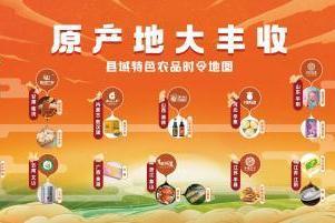 六大县域农产品惊现金秋消费季,阿里数字乡村助力农产品上行