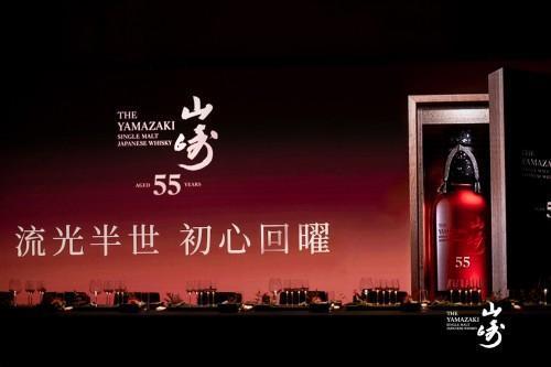 三得利日本威士忌世家 山崎55年 单一麦芽威士忌耀世发布