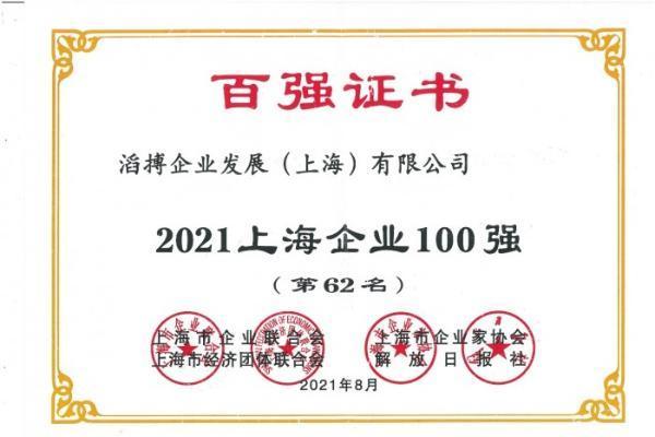 滔搏运动入选2021上海企业百强,持续助力上海新经济产业发展