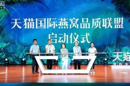 天猫国际燕窝品质联盟成立,严格优选品质燕窝保障消费者权益