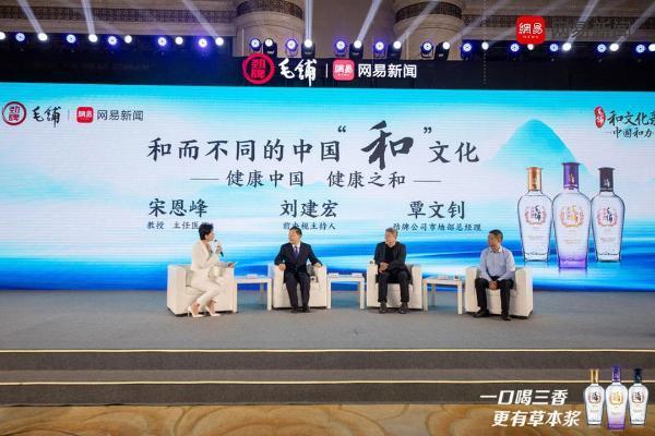 《毛铺和文化沙龙》武汉举办,毛铺金黑紫荞酒焕新升级