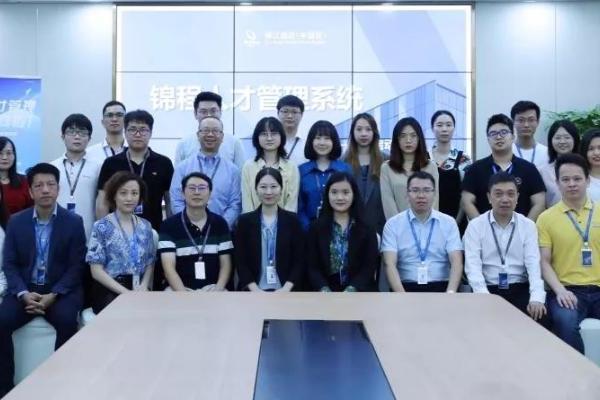 易路科技助力锦江酒店锦程人才管理系统上线
