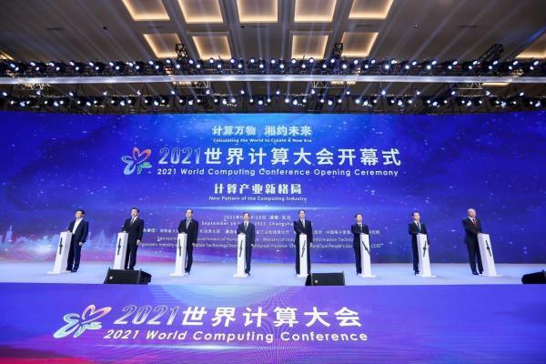 湘约未来,共话计算产业新格局 2021世界计算大会在湖南长沙开幕