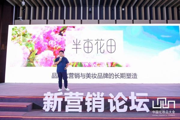 中国化妆品大会,半亩花田品牌化营销与美妆品牌的长期塑造
