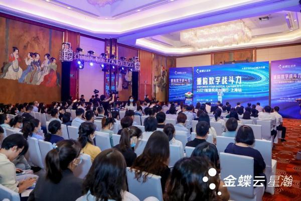 """""""重构数字战斗力——2021智慧税务中国行·上海站""""圆满举办"""
