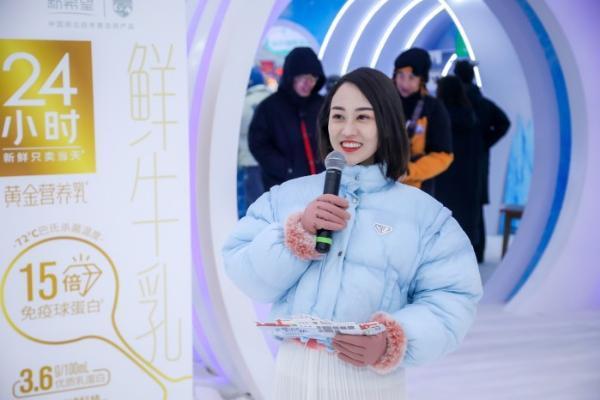 新希望乳业极地鲜奶节开幕,24小时鲜牛乳极地瓶焕新上市