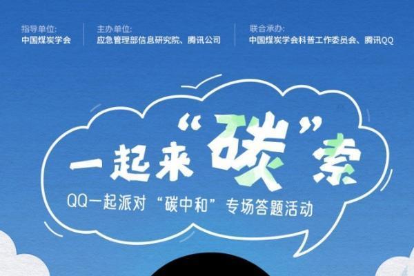 """腾讯QQ联合中国煤炭学会上线科普活动,号召年轻人【一起来""""碳""""索】"""