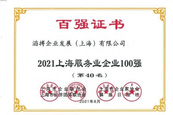 滔搏入围2021上海服务业企业百强,二十余年深耕运动零售潜心服务消费者
