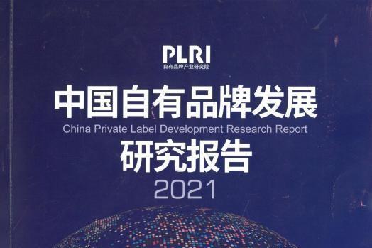 《中国自有品牌发展研究报告(2021)》即将发布