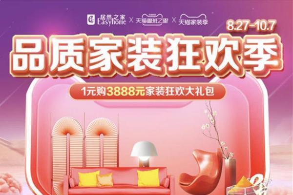 金秋家居消费高潮季,为北京智能消费节持续添彩