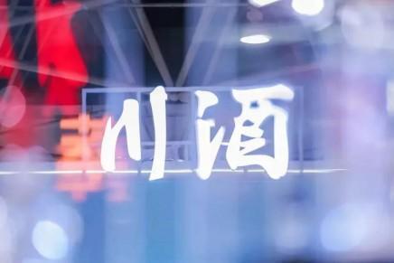 从杭州辐射长三角,川酒全国行回归