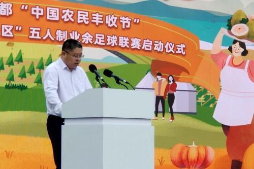 """四川新都举行2021年""""中国农民丰收节""""启动仪式"""