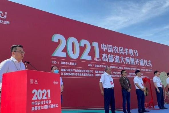 2021年中国农民丰收节高邮湖大闸蟹开捕仪式圆满落幕