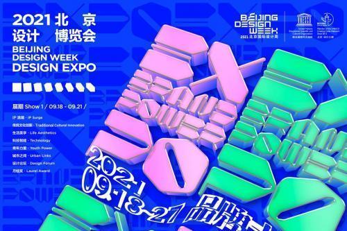 北京设计博览会即将开展,我们约好中秋相见!
