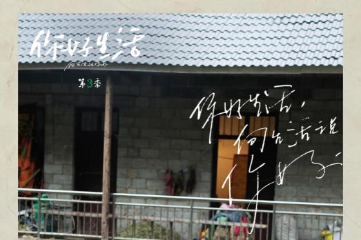 14天为70岁老人改造房子?《你好生活》开启暖心局