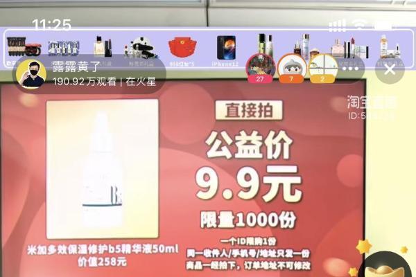 露露黄了99大促GMV超1850w,与品牌携手为公益加油!