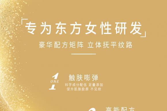 蔻赛震撼发布臻颜拾光系列,逆转时光,开启奢宠冻龄之旅!