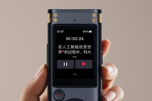 全离线能力加持 讯飞智能录音笔SR302 Pro展现转写新体验