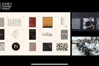 寻找字体佳作 关注字体应用 第十一届『方正奖』设计大赛正式启动