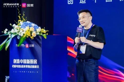 共享数字化烹饪开放生态 老板电器携手国美零售创造中国新厨房