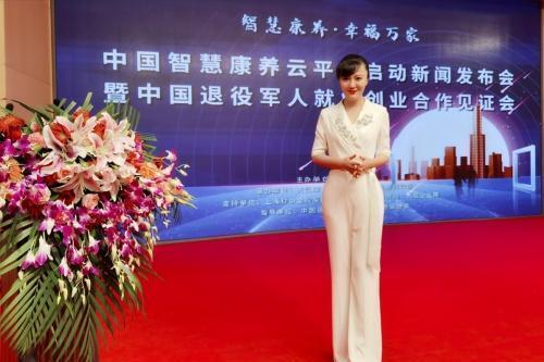 刘小唯主持中国智慧康养云平台启动仪式 为退役军人发声